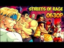 Streets Of Rage Обзор Bare Knuckle