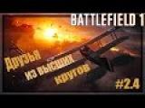 Battlefield 1 Друзья из высших кругов #2.4 Forte et fidele Прохождение Кампании на ПК(PC) Full HD