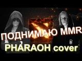 ПОДНИМАЮ MMR (Pharaoh - Дико например cover) Lida
