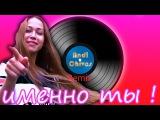 Anny May-Именно ты(Andi Chivas remix)