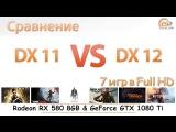 DirectX 11 vs DirectX 12: сравнение производительности на новых картах с новыми драйверами