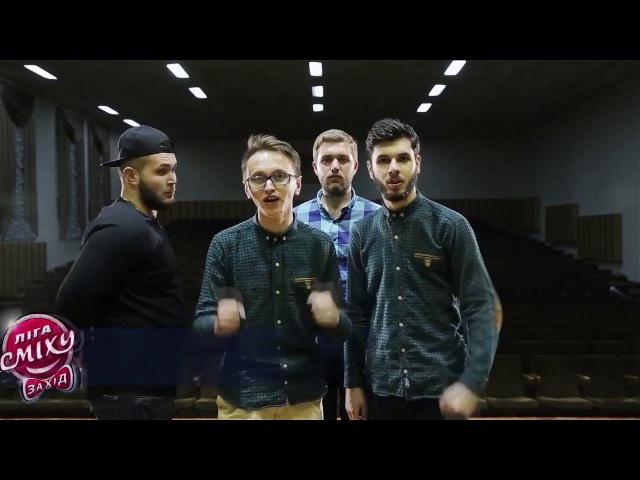 Як варіант (м.Івано-Франківськ) | Фестиваль 2017 Тернопільська ліга сміху