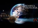 Луна ФАТА. Три полюса, два потопа. часть 4. AISPIK aispik айспик