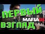 Первый взгляд на Mafia 3