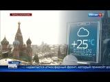 Вести-Москва  В столице еще жарко, но на подходе - дожди