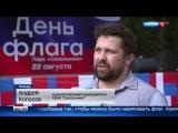 Вести-Москва  В столице отмечают День российского флага