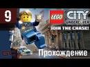 LEGO City Undercover ● ПРОХОЖДЕНИЕ 9 ● ЛЕГО СИТИ ФИНАЛ
