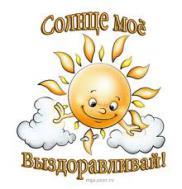 Лечись и поправляйся!!!)))
