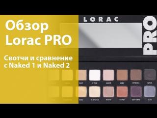 Обзор на палетку теней Lorac Pro / Стоит ли покупать? / Свотчи, сравнение с палетками Naked