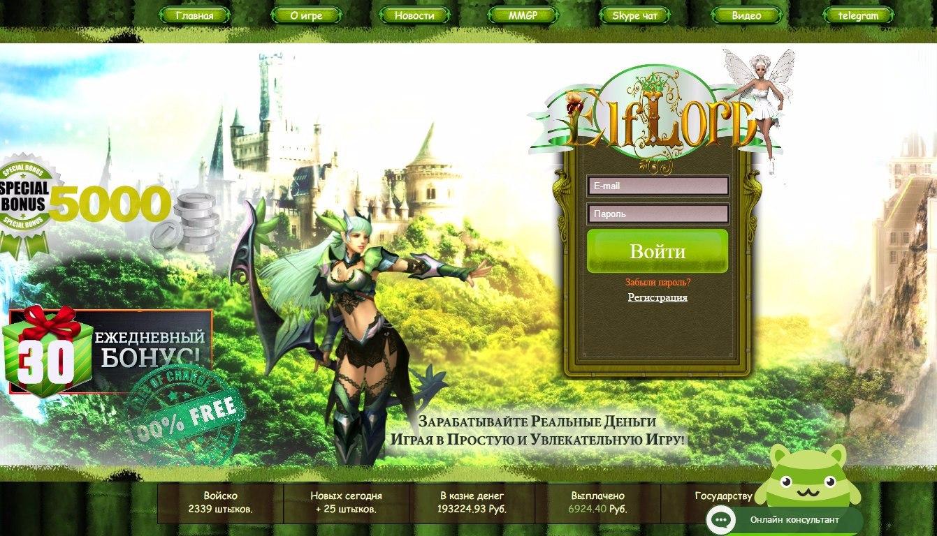 Постер к новости Elf Lord