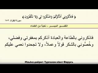 Сийлахь-Везачу АллахIа боху: Хьахаве Со, тIаккха Аса шу а хьахор ду (Сурат ал-Бакъара, 152 аят).  https://t.me/Allahan_Lei_Ibrah