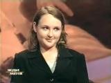staroetv.su / Жди меня (ОРТ, 12 марта 2001)