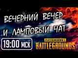 Вечеруха с MiklaS-ом | HARD Катки в Playerunknown's battlegrounds