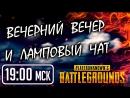Вечеруха с MiklaS-ом | HARD Катки в Playerunknown's battlegrounds
