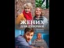 Жених для дурочки / серия 3-4 из 4 / 2017 / Full HD