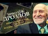 Николай Дроздов. Шесть мангустов, семь кобр и один полускорпион / 17.06.2017