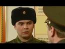Кремлевские Курсанты Сезон 1 Серия 37