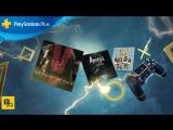 Бесплатные игры PlayStation Plus в октябре