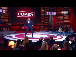 Comedy Club - Иди сюда