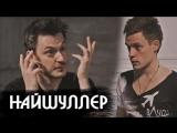 Илья Найшуллер - о Ленинграде, Ла-Ла Ленде и Тарантино - вДудь #7