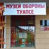 Muzey-Oborony Tuapse