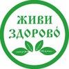 """Продъмаркет """"Живи здорОво"""" г. Нижневартовск"""