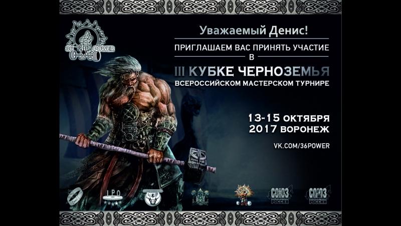 Приглашение для Дениса на III КУБОК ЧЕРНОЗЕМЬЯ по пауэрлифтингу