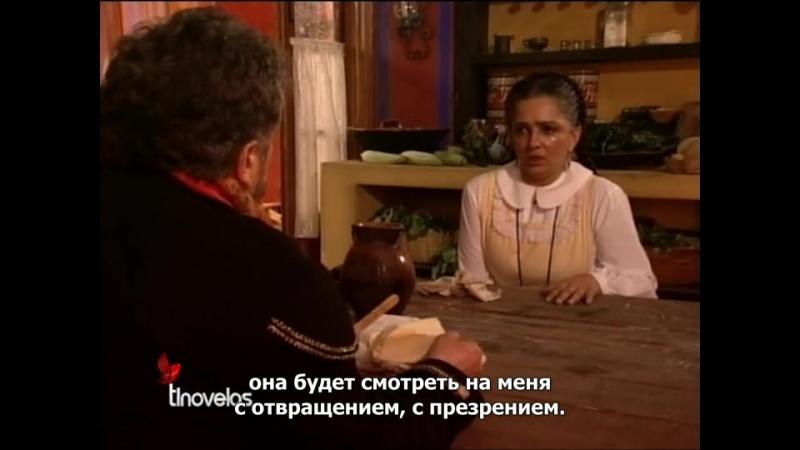 Amor Real / Истинная любовь - 29 серия с рус. субтитрами