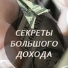 Секреты большого дохода