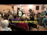 За глаза твои карие Праздник старшего поколения ЦСО Москва Владимир Хозяенко