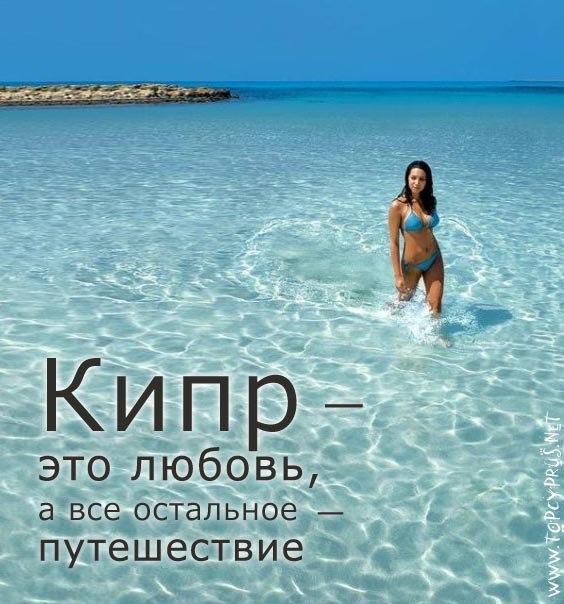 Кипр отзывы 2016 год