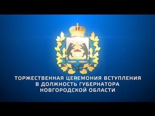 Торжественная церемония вступления в должность губернатора Новгородской области
