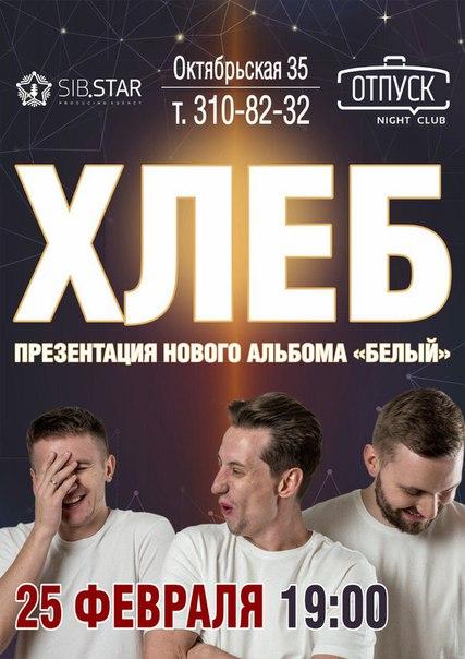 чему афиша новосибирск на февраль 2016 любой клей