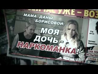 Дана Борисова - наркоманка? Пусть говорят. Анонс