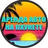 Аренда/прокат авто на острове Пхукет