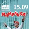 15.09 Мамульки Бенд - концерт на крыше @ MODROOF