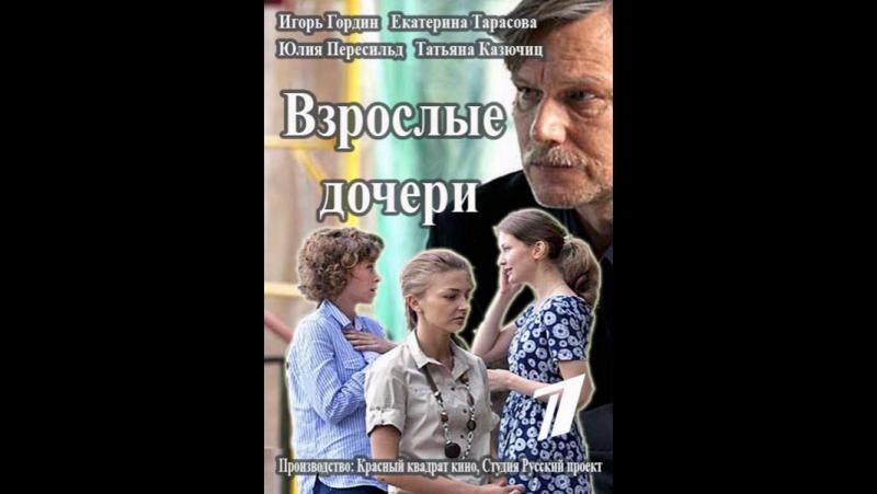 Взрослые дочери 7 - 9 серия (2015)