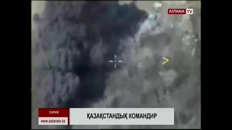 Сирияда ДАИШ әскерін бастаған қазақстандық командирдің көзі жойылды