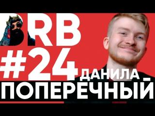 Big Russian Boss Show - Выпуск #24 - Данила Поперечный