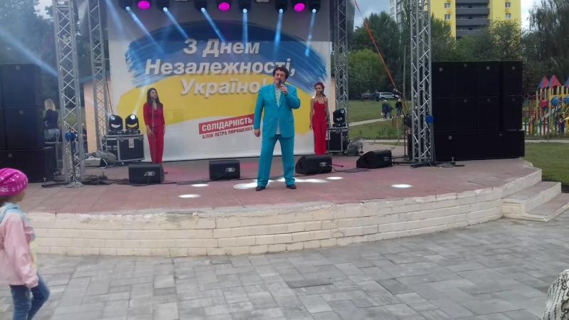 З Днем Незалежності України! Парк Орлятко 2017 отрывок