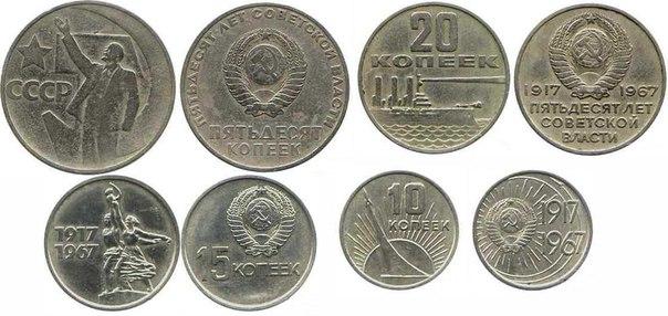 Набор из 4-х монет - 50 лет Советской власти 1967 года (СССР) Цена 39