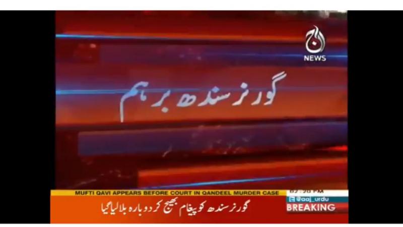Governor Sindh Zubair disturbed