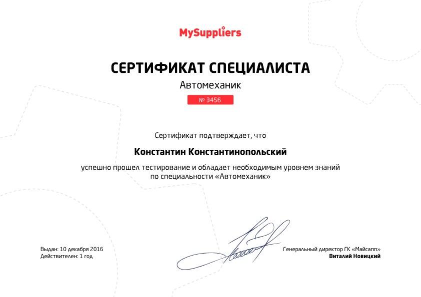 Запуск сервиса онлайн тестирования и сертификации сотрудников станций технического обслуживания автомобилей