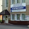 Многопрофильный медицинский центр «Гармония»