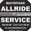 Allride.spb.ru/Ремонт лыж/сноубордов/велосипедов