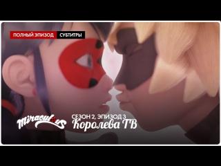 [СУБТИТРЫ] Miraculous Ladybug | Леди Баг и Супер-Кот – Сезон 2, Серия 3 | «Королева ТВ»