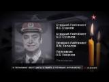 Список погибших в катастрофе самолета Ту-154 (1)