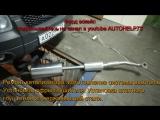 Форд эскейп Ремонт катализатора.удаление катализатора.замена катализатора.ремонт глушителя.тюнинг системы выхлопа