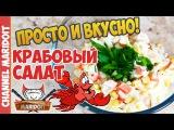 ❤ РЕЦЕПТЫ 👍 Рецепт салата с КРАБОВЫХ ПАЛОЧЕК   САЛАТ С КРАБОВ и кукурузой   краб ...