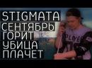 Stigmata - Сентябрь (Cover by Ivan Putincev)